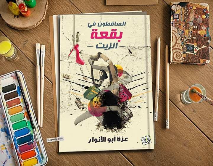 """""""الساقطون في بقعة الزيت"""" مجموعة قصصية تعيد إحياء فن القصة القصيرة"""