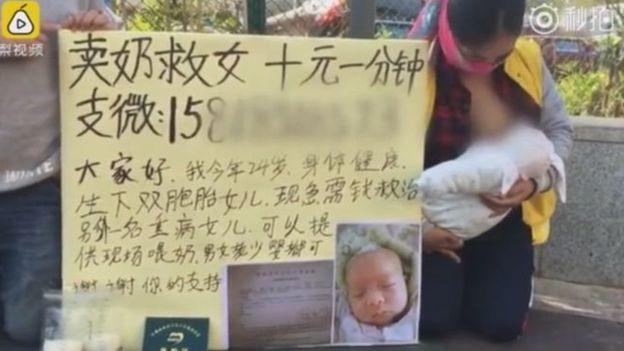 صينية تبيع حليب ثديها لعلاج ابنتها في المستشفى