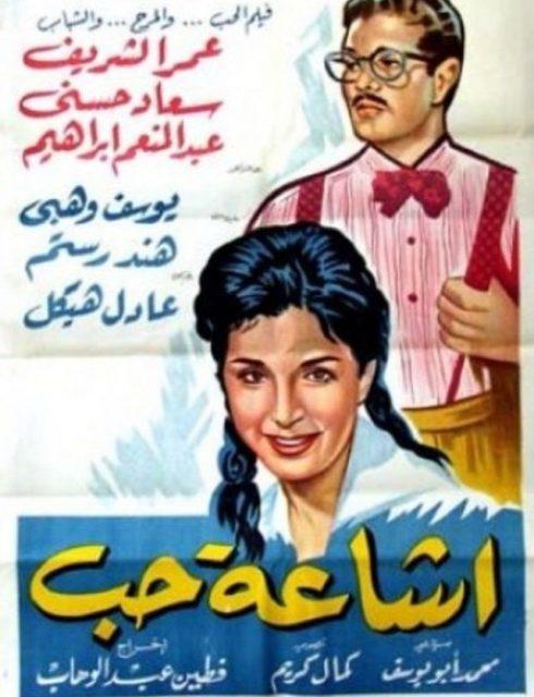 """أشهر """"قُبلات"""" في السينما المصرية"""