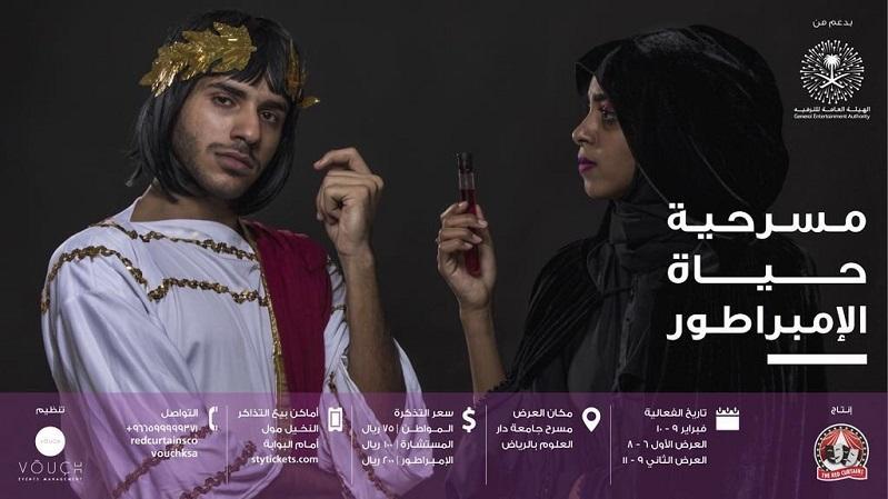 لأول مرة.. المرأة السعودية على خشبة المسرح