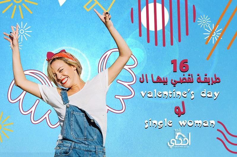 ١٦ طريقة تقضي بيها الـ Valentine's day  لو Single woman