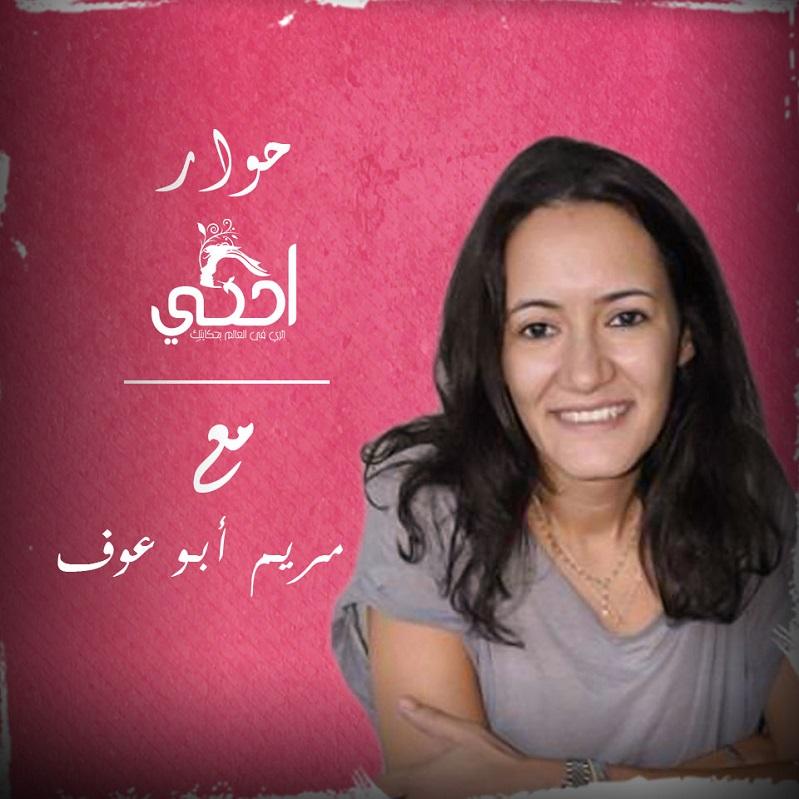 مريم أبو عوف: مهنة الإخراج ليست ذكورية .. والنساء رائدات المجتمع في كافة المجالات