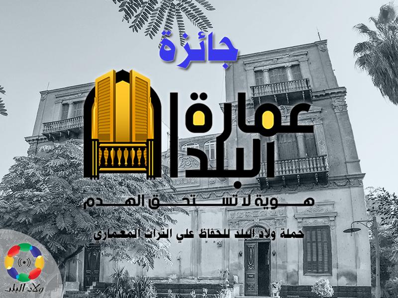 """جائزة """"عمارة البلد"""" للتصوير وحفظ تراث مصر المعماري"""