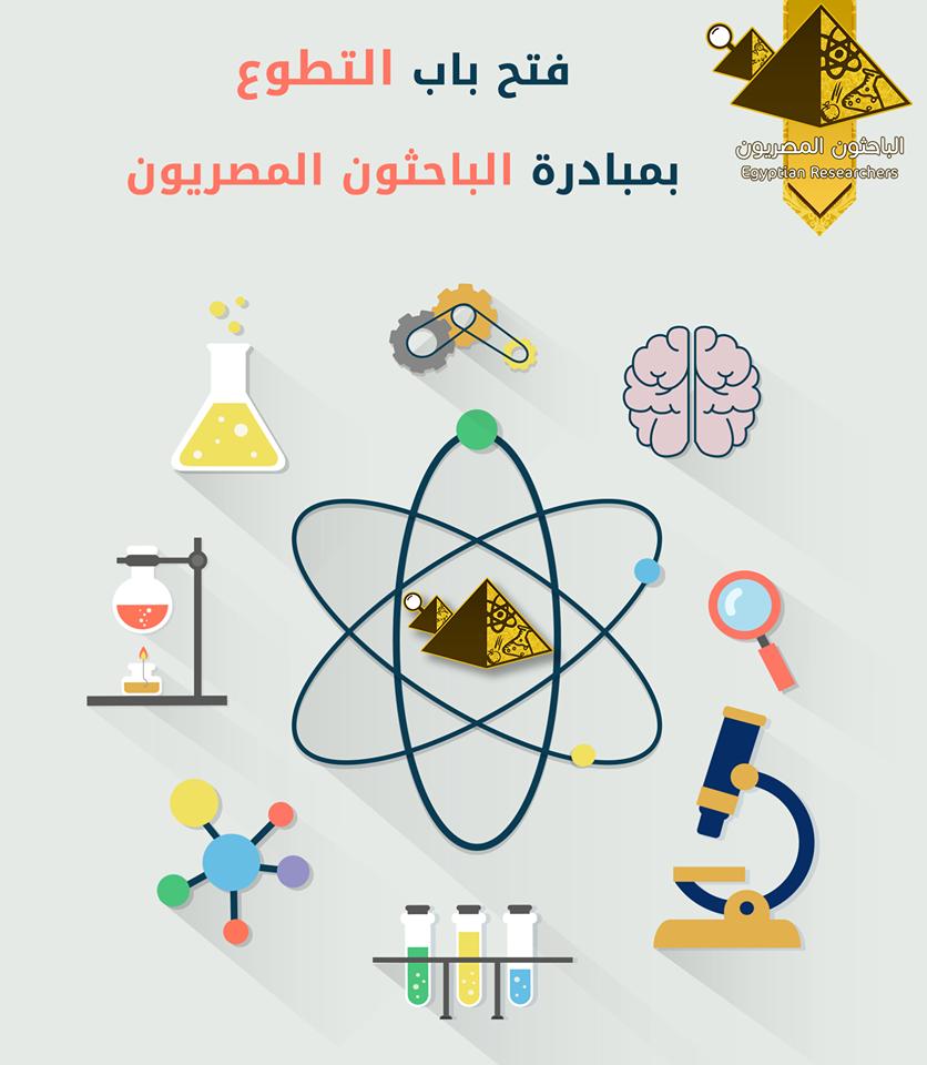 """مبادرة """"الباحثون المصريون"""" تفتح باب التطوع"""