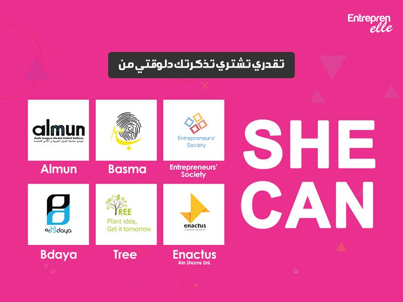 """""""SHE CAN"""".. أكبر حدث يضم سيدات الأعمال في مصر"""