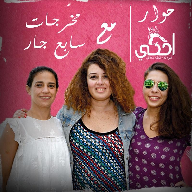 """مخرجات """"سابع جار"""": بحثنا عن الواقعية في الدراما المصرية"""