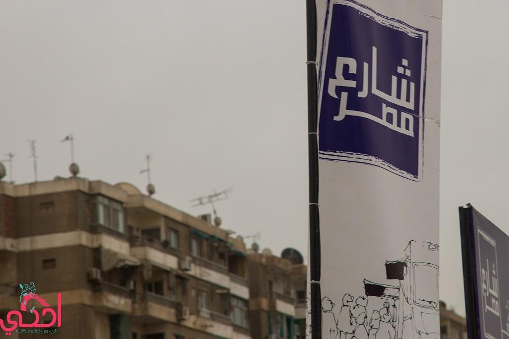 شارع مصر ملاذ سيدات العربات المُتنقلة