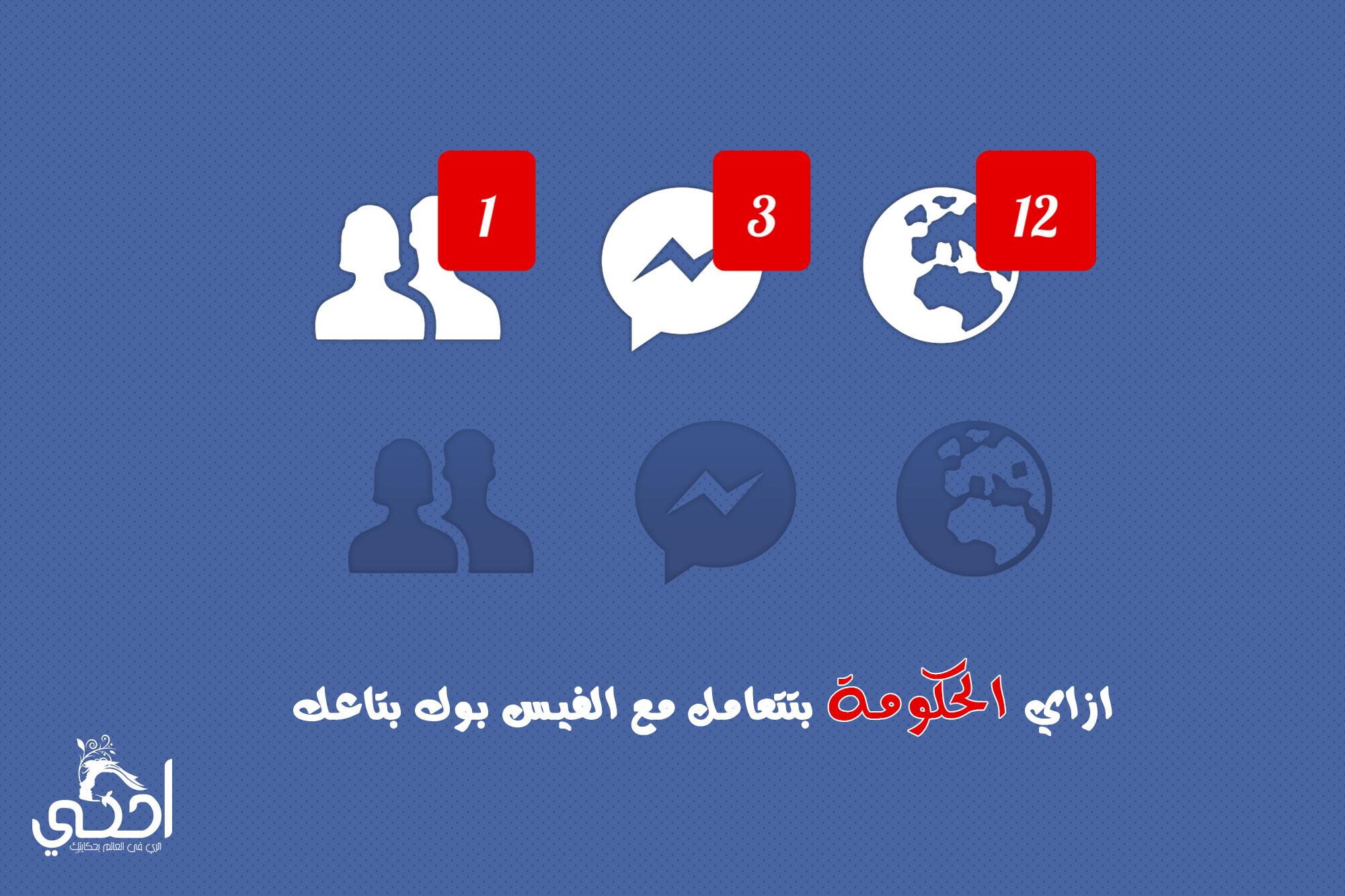 إزاي الحكومة بتتعامل مع الفيسبوك بتاعك