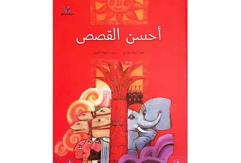 كتاب أحسن القصص