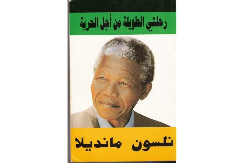 كتاب نيلسون مانديلا من أهم كتب السيرة الذاتية