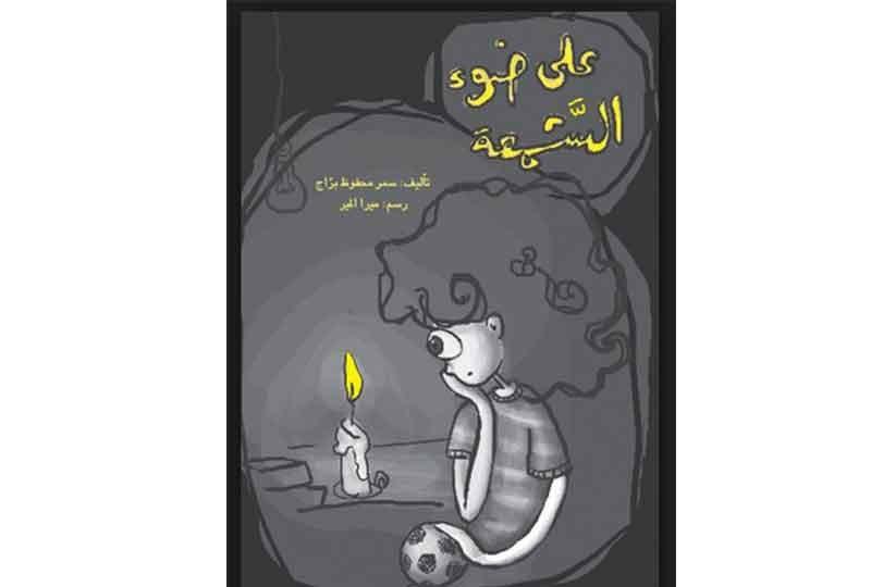 كتاب على ضوء الشمعة