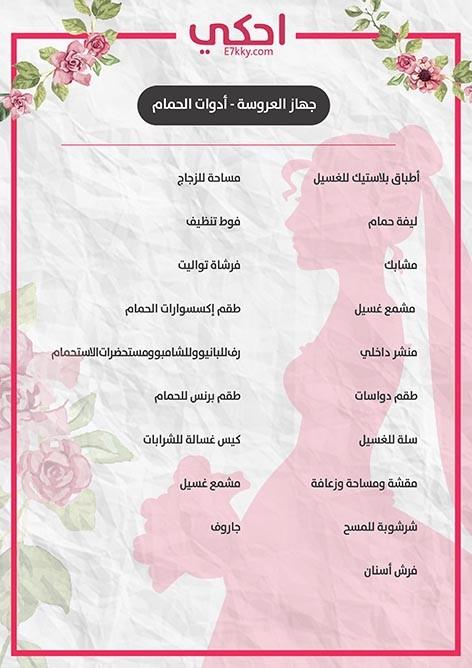 قائمة جهاز العروسة للحمام