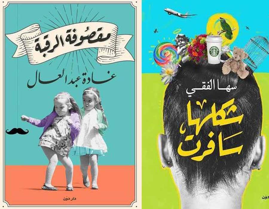 أفضل 5 كتب يمكن أن تصطحبهم معك هذا العيد