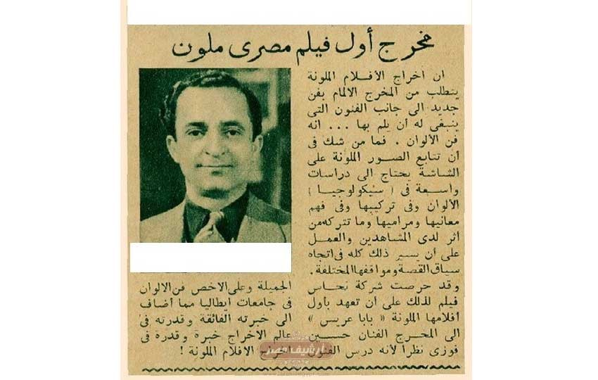 أول فيلم مصري ملون