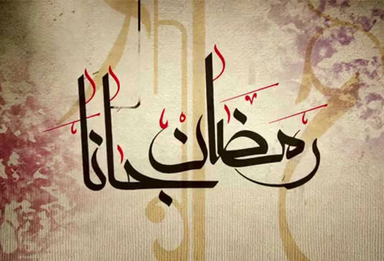 أغاني رمضان التي تُشعرنا بفرحة قدوم الشهر الكريم