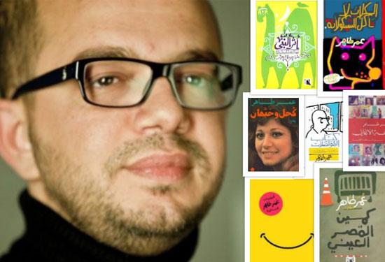 أفضل كتب عمر طاهر التي لن تمل صحبتها