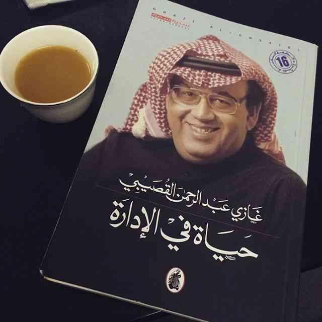 أفضل كتب غازي القصيبي.. رجل السياسة والفن والأدب
