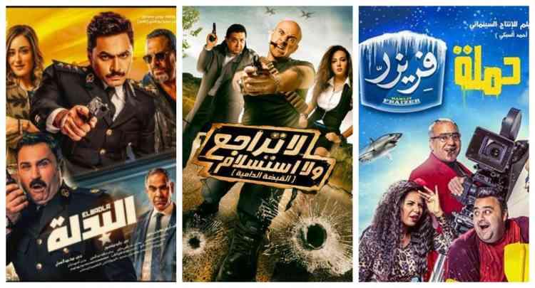 أفلام عربي كوميدي لأوقات ممتعة بعيدة عن التوتر