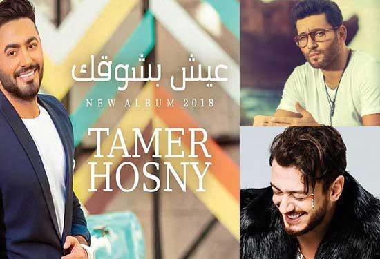 الأكثر مشاهدة على يوتيوب من الأغاني العربية لهذا العام