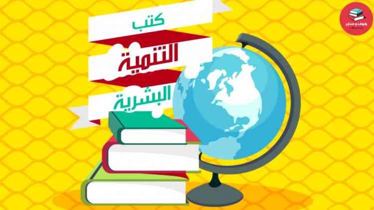 أفضل كتب التنمية البشرية لتطوير حياتك والوصول للأهداف