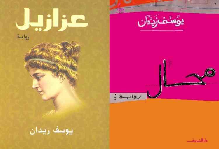 كتب يوسف زيدان التي أثارت الجدل وحصدت الجوائز