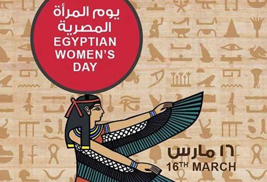 لماذا نحتفل في 16 مارس بيوم المرأة المصرية؟