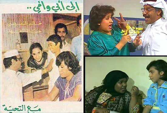 مسلسلات كويتية تراثية وقديمة شكلت ثقافة الخيلج
