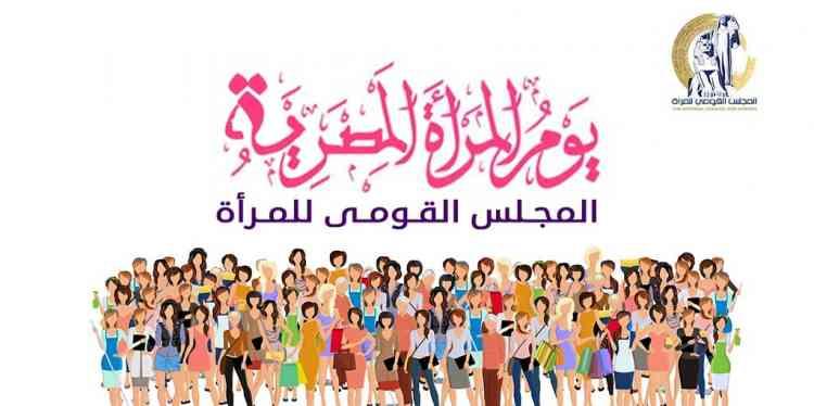 نشرة القومي للمرأة: الاحتفال بالمصريات في عيدهن