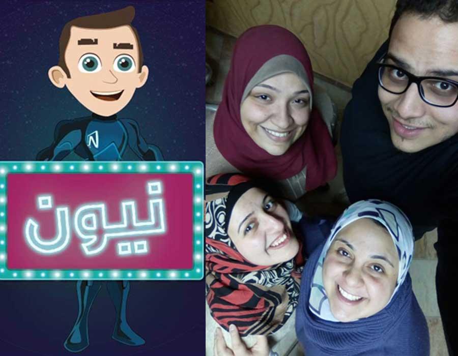 آية أشرف تشارك أصدقاءها تبسيط العلوم بموقع نيون