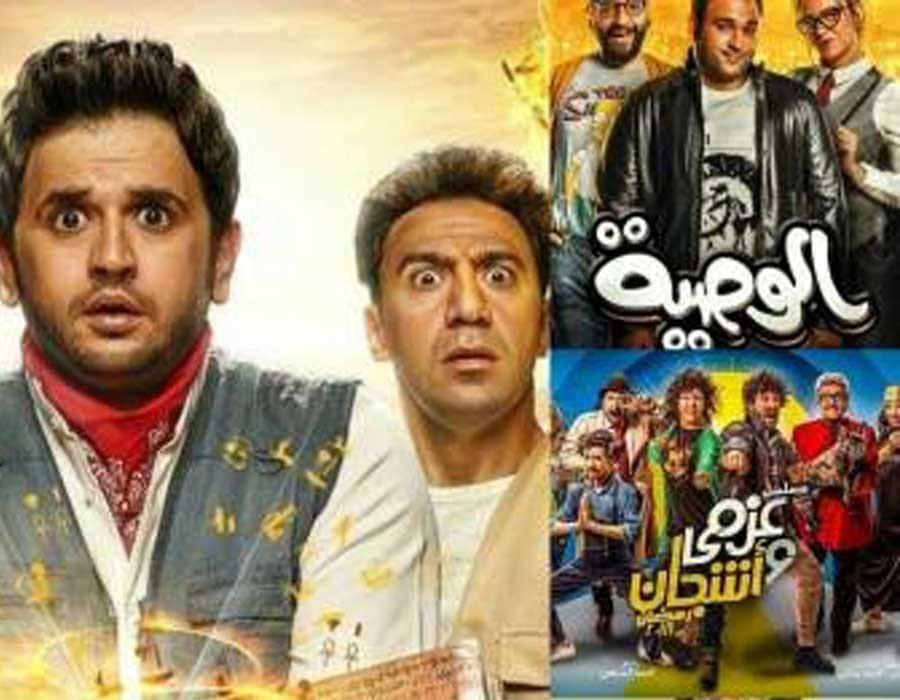 مصري كوميدي افلام مصرية مضحكة 2019