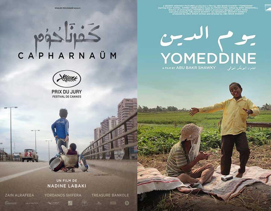 أفضل أفلام 2018 المصرية والعربية لتستمتعوا بمشاهدتها