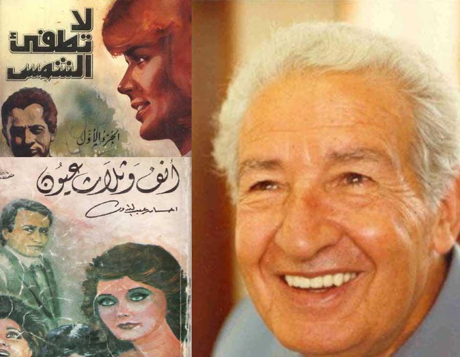 أفضل روايات إحسان عبد القدوس كاتب الحب والحرية