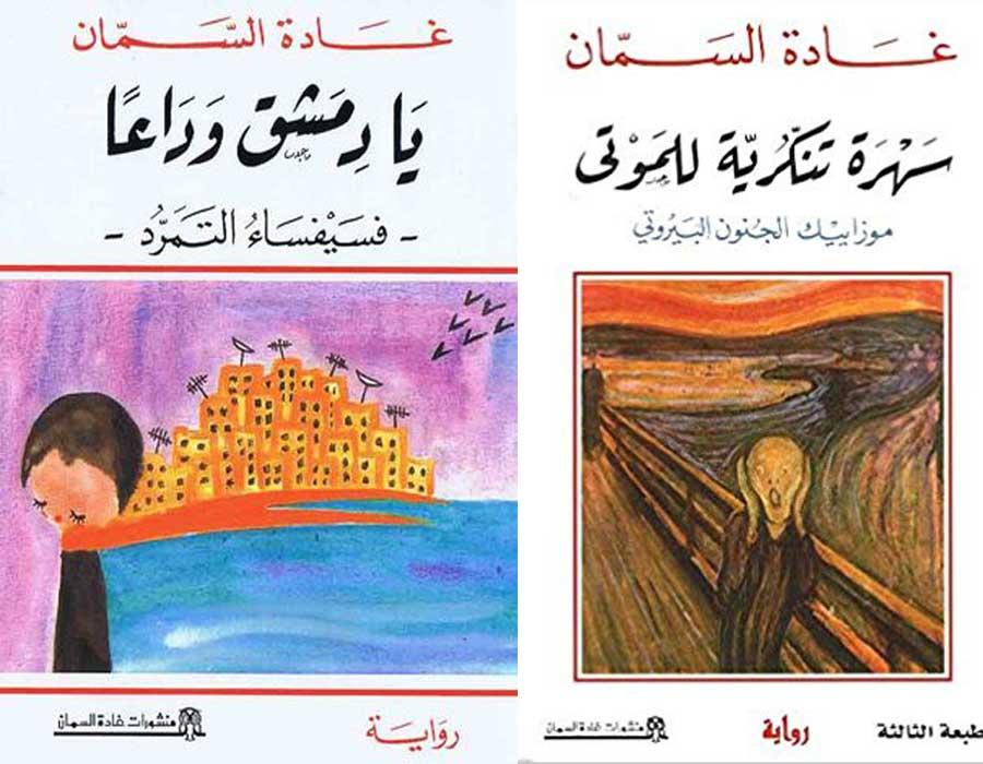أفضل روايات غادة السمان عاشقة الحرية والتمرد