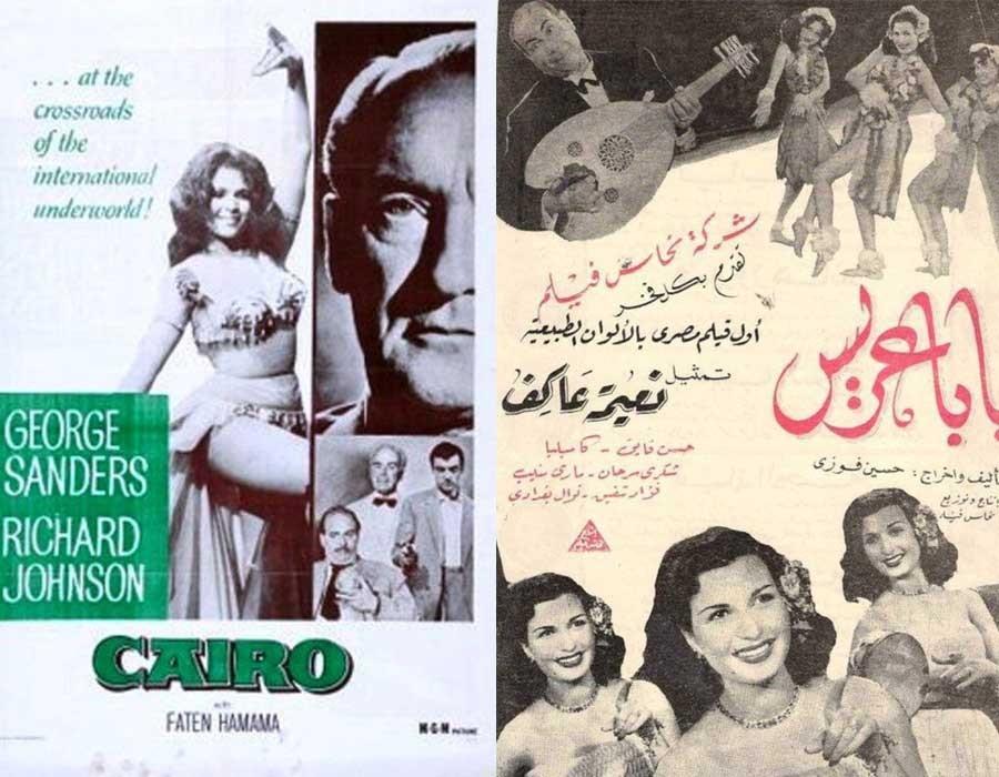 أفلام مصرية نادرة لم تسمع بها من قبل
