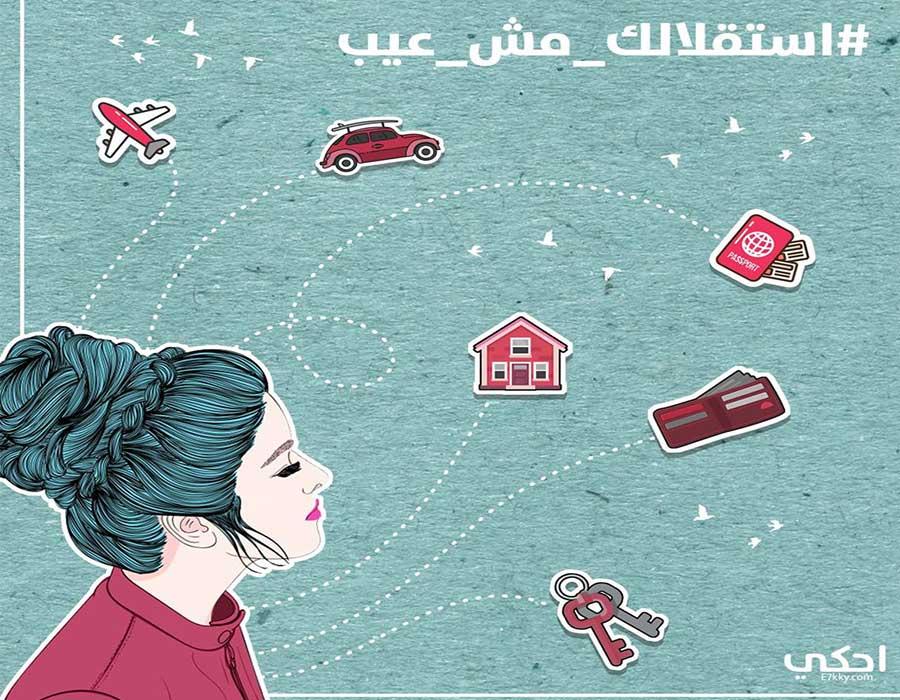استقلال البنت في مصر تحدي قبلته كثيرات ليملكن حياتهن