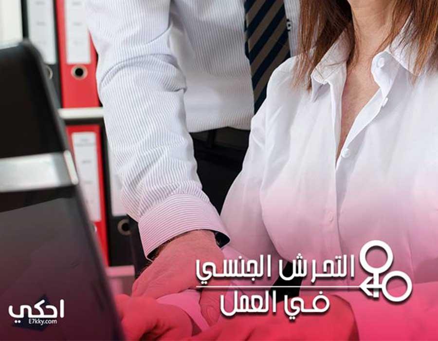التحرش في أماكن العمل جريمة مسكوت عنها بسبب لقمة العيش