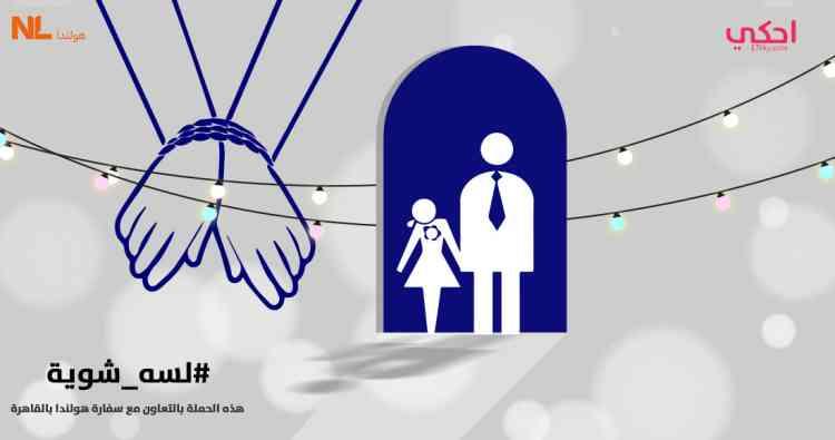 """الزواج المبكر في مصر كارثة تحت مسمى """"السُنة"""" والعادات"""