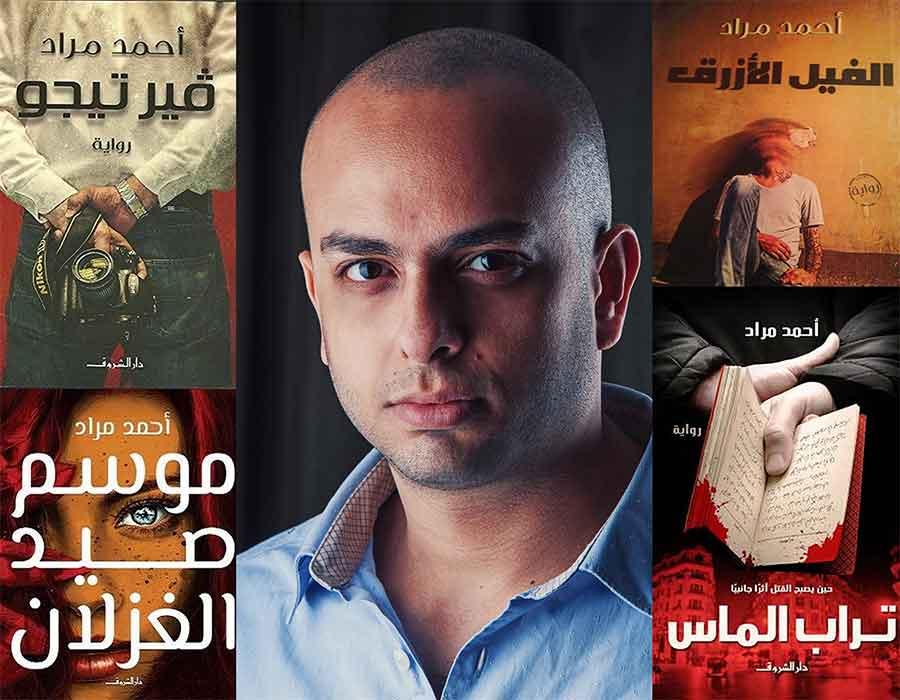روايات أحمد مراد التي أخذتنا لعوالم مختلفة ومثيرة