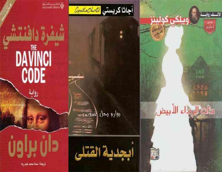 روايات بوليسية عربية وأجنبية لقراءة ممتعة بلا حدود