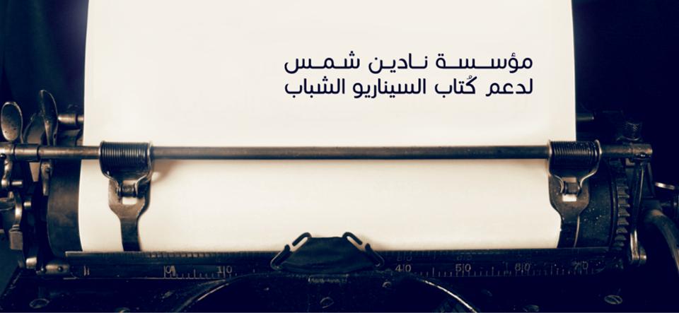 فتح باب التقديم لجـائزة نادين شمس للسيناريو القصير