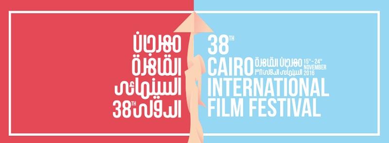 فرصة حضور عروض مهرجان القاهرة الـ 38