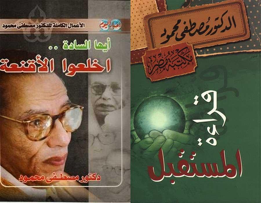 كتب مصطفى محمود التي شكّلت الوجدان الديني والثقافي
