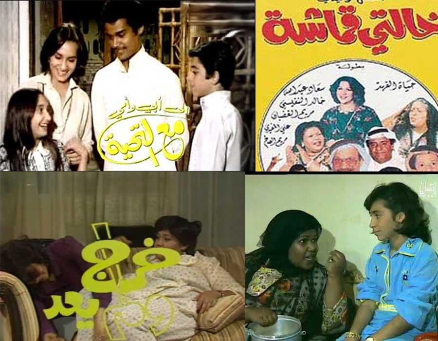 مسلسلات كويتية تراثية وقديمة شكلت ثقافة الخيلج احكي