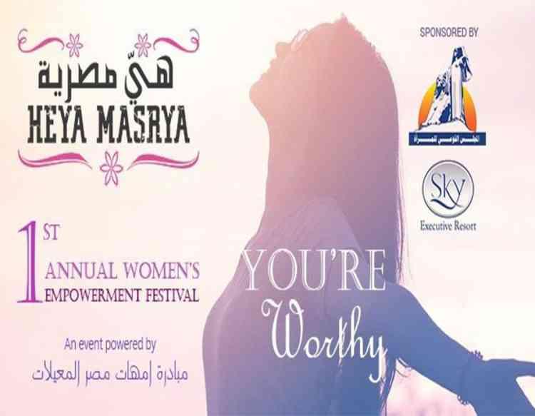 مهرجان هي مصرية بالتعاون مع فيسبوك في 29 نوفمبر