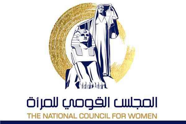 نشرة القومي للمرأة: احتفاء بنساء الموكب الملكي