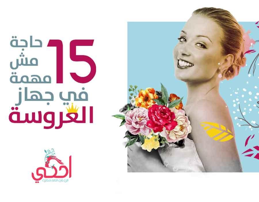 15 حاجة مش مهمة في جهاز العروسة