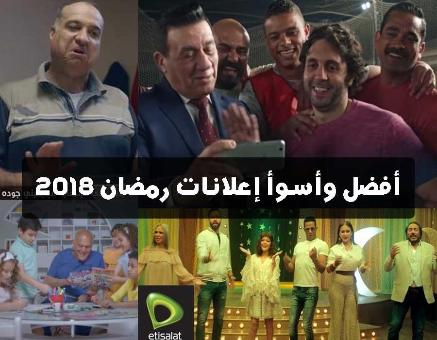 الأفضل والأسوأ بين إعلانات رمضان 2018