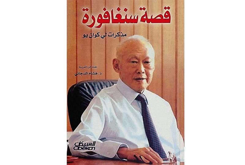 قصة سنغافورة من أفضل كتب السيرة الذاتية
