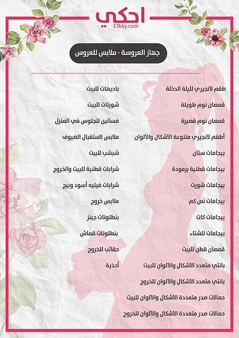 قائمة جهاز العروسة للمفروشات