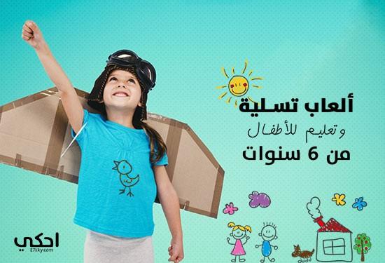 7 ألعاب للأطفال فوق 6 سنوات مسلية ومفيدة